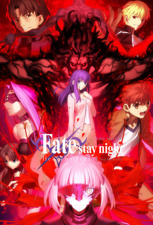 Gekijouban Fate/Stay Night: Heaven's Feel - II. Lost Butterfly poszter