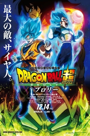 Dragon Ball Super Mozifilm -  Broly