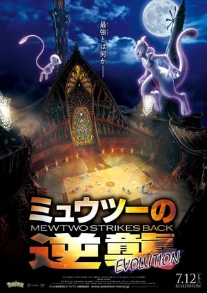 Pokémon: Mewtwo Strikes Back Evolution poszter